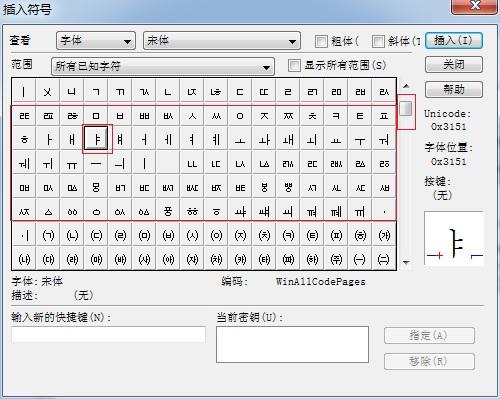 MathType韩文符号
