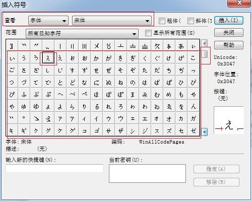 MathType日文符号