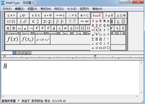 MathType普朗克符号
