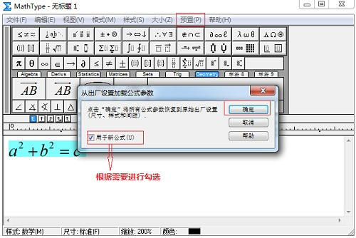 MathType预置