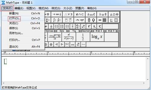 MathType打开文件