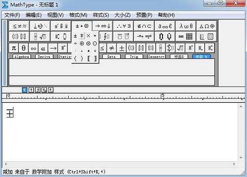 MathType运算符模板