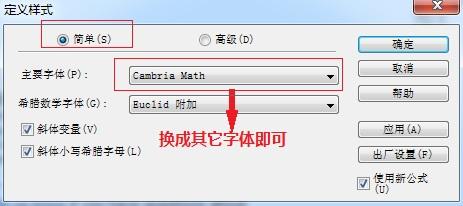MathType定义样式