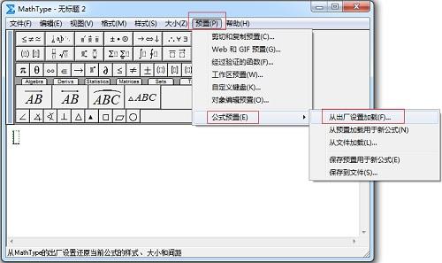 MathType出厂设置