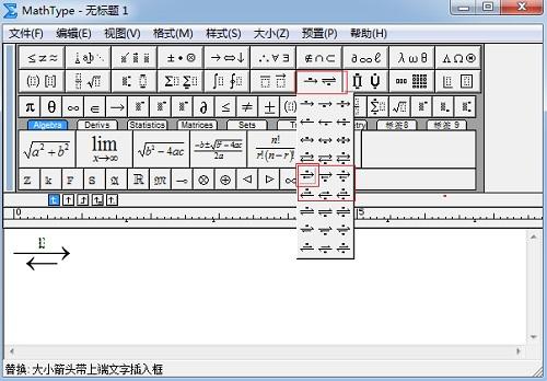 MathType带标签的箭头模板