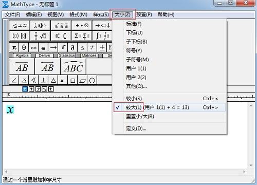 MathType大小命令