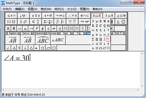 MathType度符号