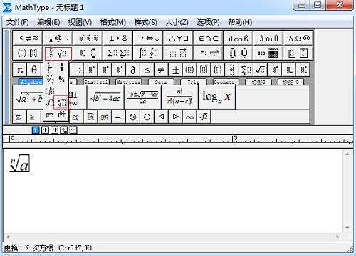 MathType编辑根式