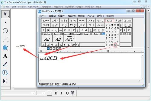 MathType编辑几何符号