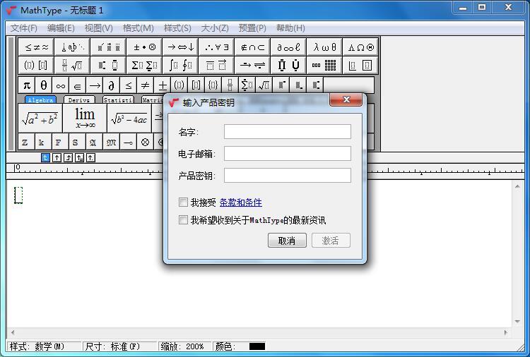 如何注册激活MathType 7?