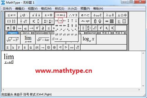 MathType输入极限条件