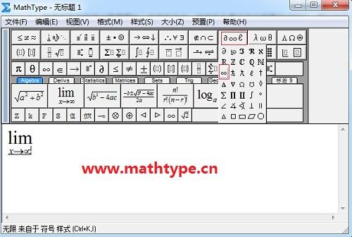 MathType输入无穷符号