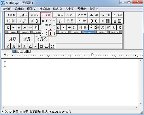 """选择""""运算符符号""""模板中的""""左空心方括号"""""""