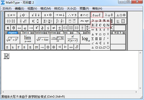 MathType杂项符号模板