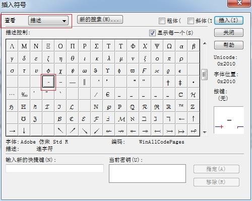 MathType插入连字符号