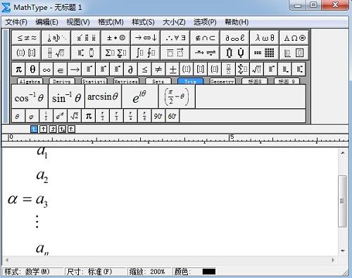 MathType向量元素