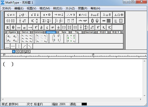 MathType六角括号