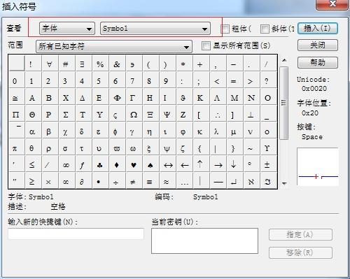 MathType插入符号模板