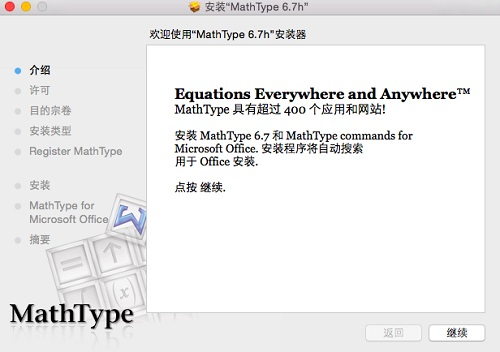 MathType for Mac安装界面