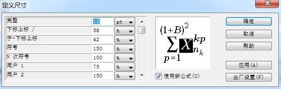设置MathType字号大小