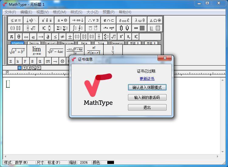 MathType 7使用期到了怎么办