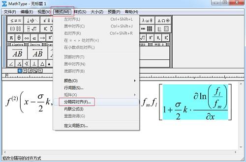 MathType分隔符对齐