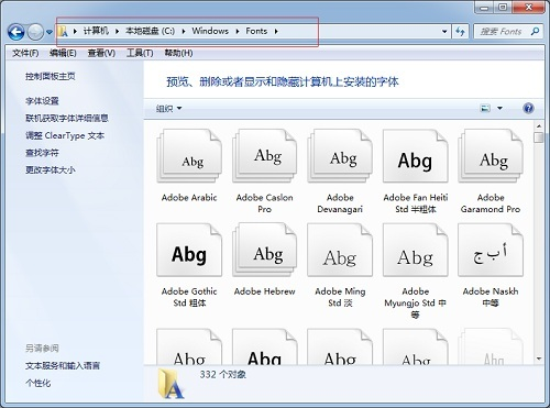 Windows字体文件