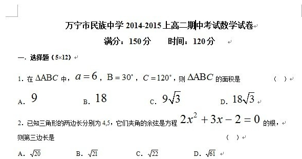 数学试卷展示图