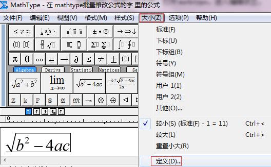 详解MathType中如何批量修改公式字体和大小