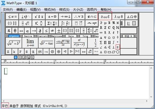 MathType平行符号