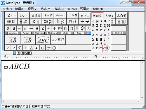 MathhType杂项符号