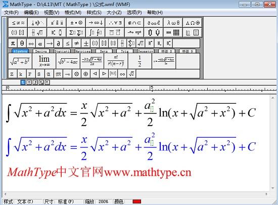 MathType公式编辑器破解版序列号