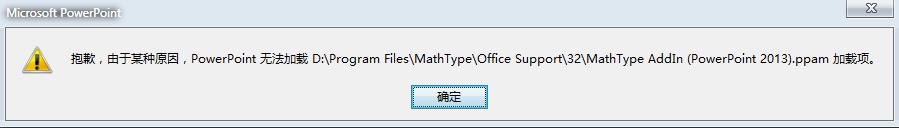 如何解决PowerPoint无法加载MathType加载项
