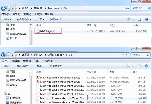 找到MathType对应文件夹中的文件