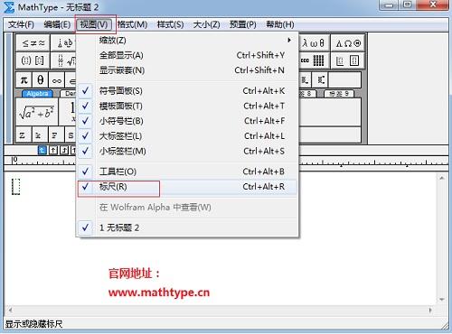 MathType视图菜单