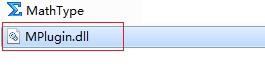 安装MathType时提示缺少Mplugin.dll文件