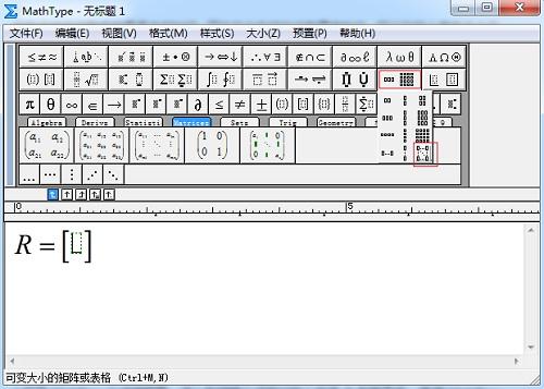 MathType矩阵模板