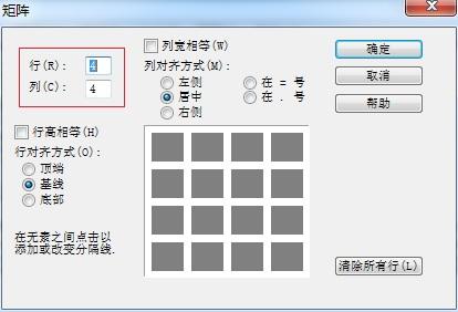 MathType自定义矩阵