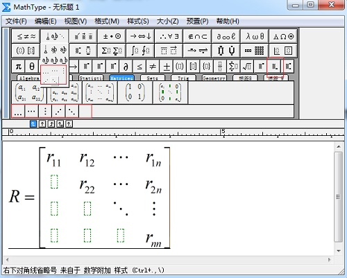 MathType省略号
