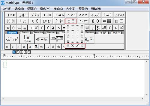 MathType删除模板