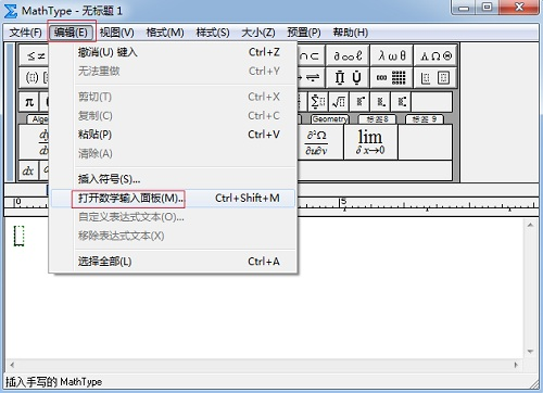 MathType编辑菜单