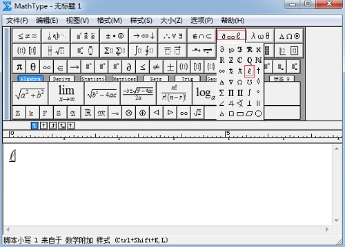 MathType手写l