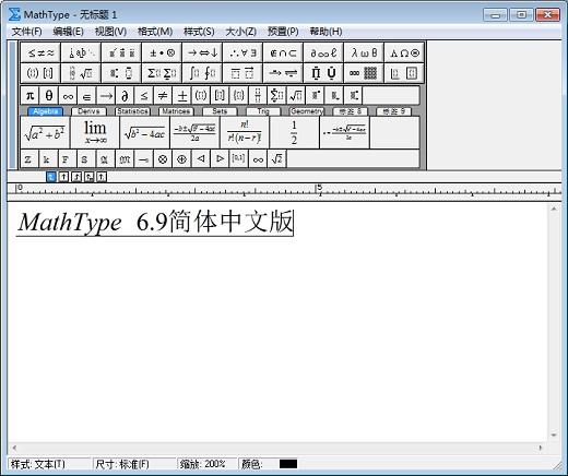 如何在MathType编辑器中输入中文