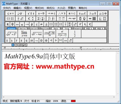 在MathType输入中文