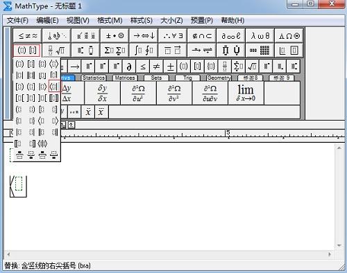 MathType分隔符模板