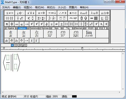 竖线与括号随公式内容自动调整示例