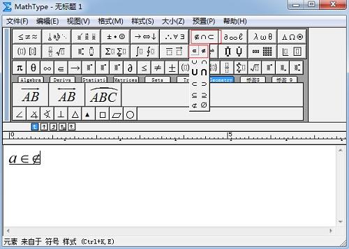 MathType属于符号