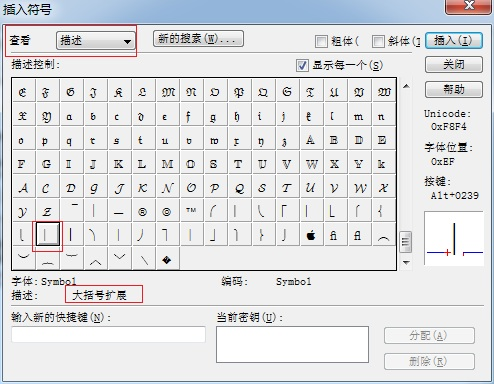 在面板中找到大括号的竖直扩展符号插入