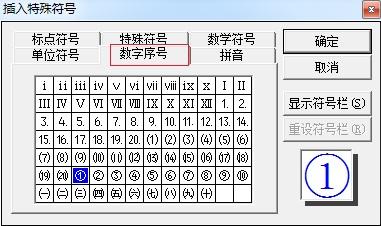 如何用MathType编辑带圈数字序号
