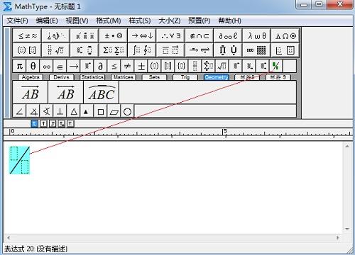 MathType小符号栏添加符号